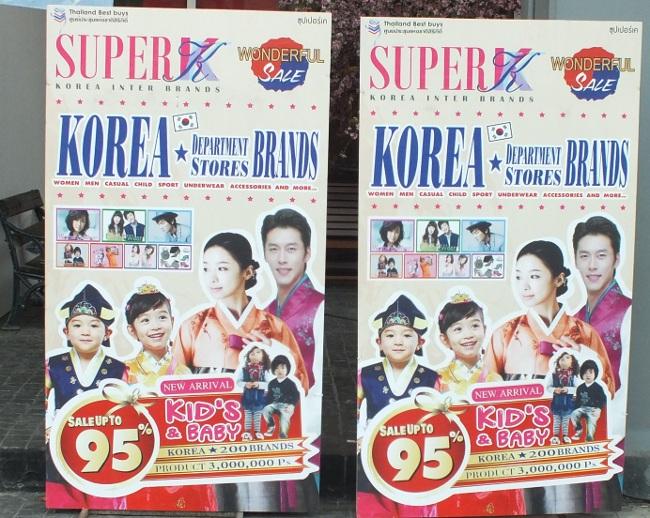 in_squre_korean_goods_sale_Chatuchak_market