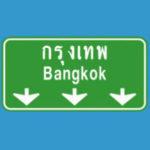 Переезд в Бангкок