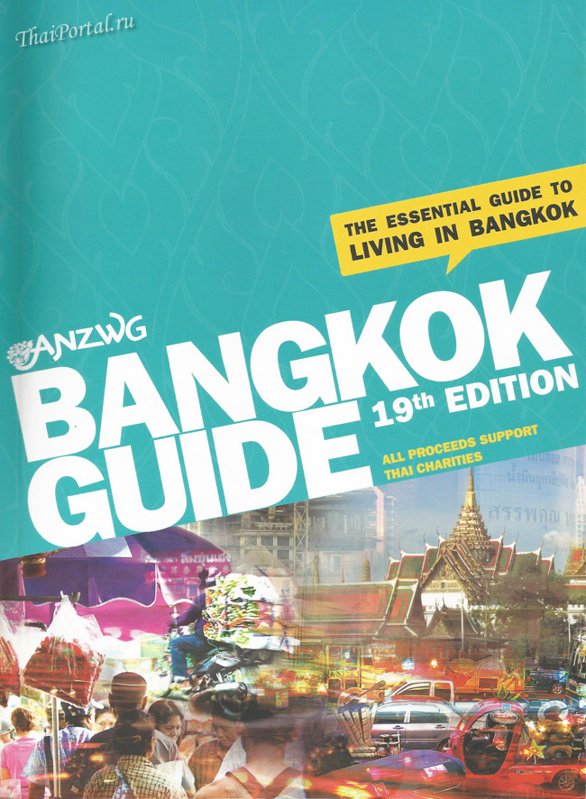 bangkok_guide_anzwg_19th_edition