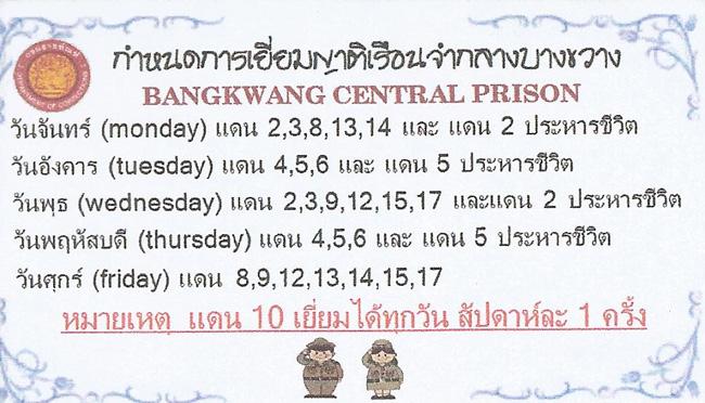 bangkwang_building_visiting_schedule