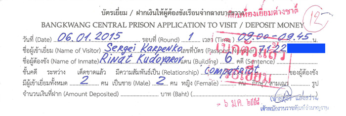 bangkwang_central_prison_application_to_visit_deposit_money_filled_out_small