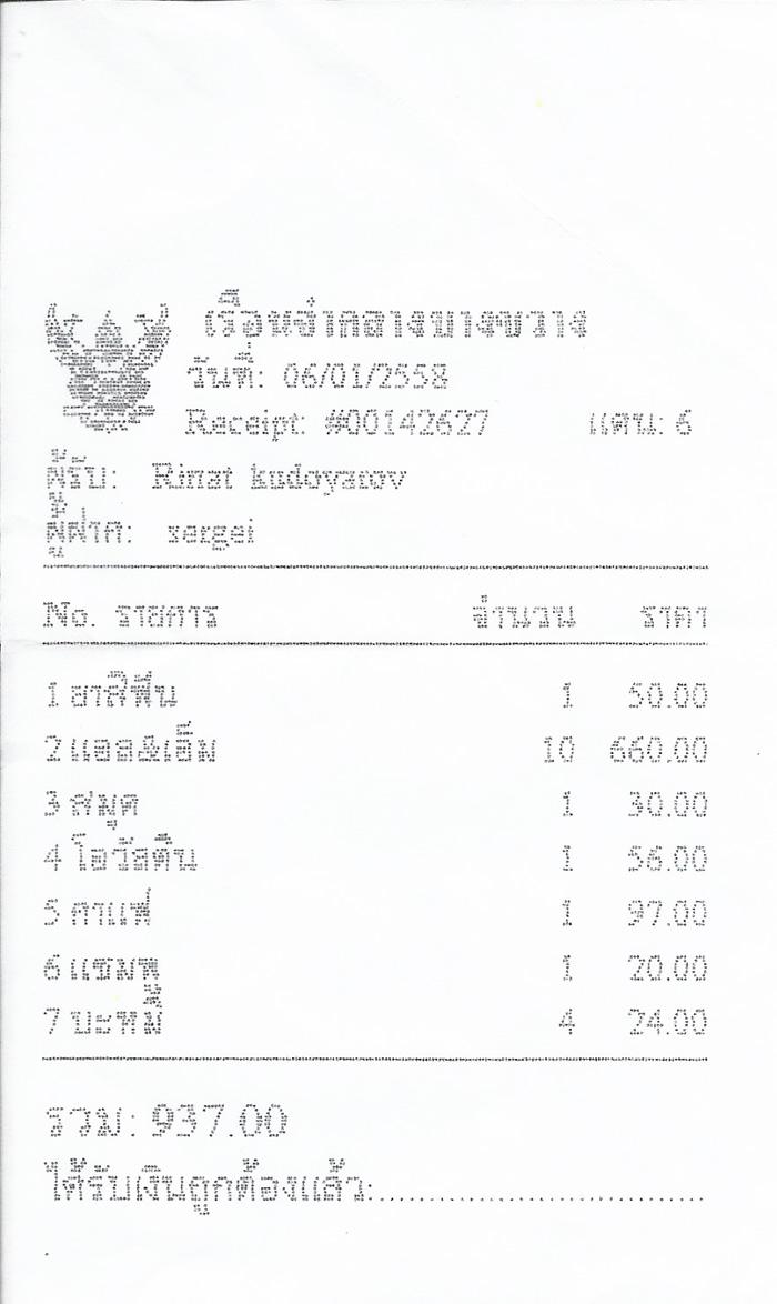 bangkwang_prison_buying_goods_for_inmate_receipt