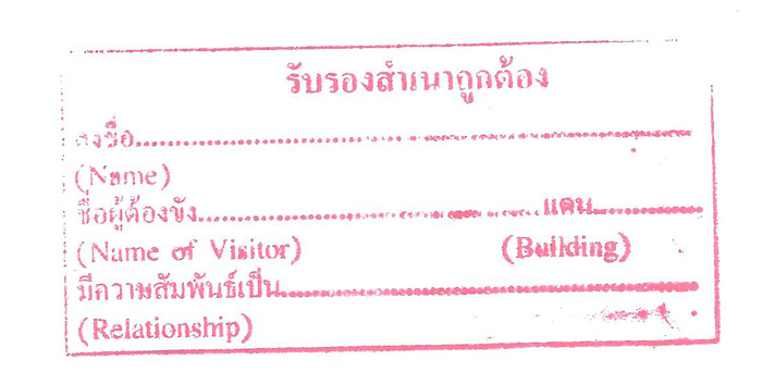 red_stamp_bangkwang_prison