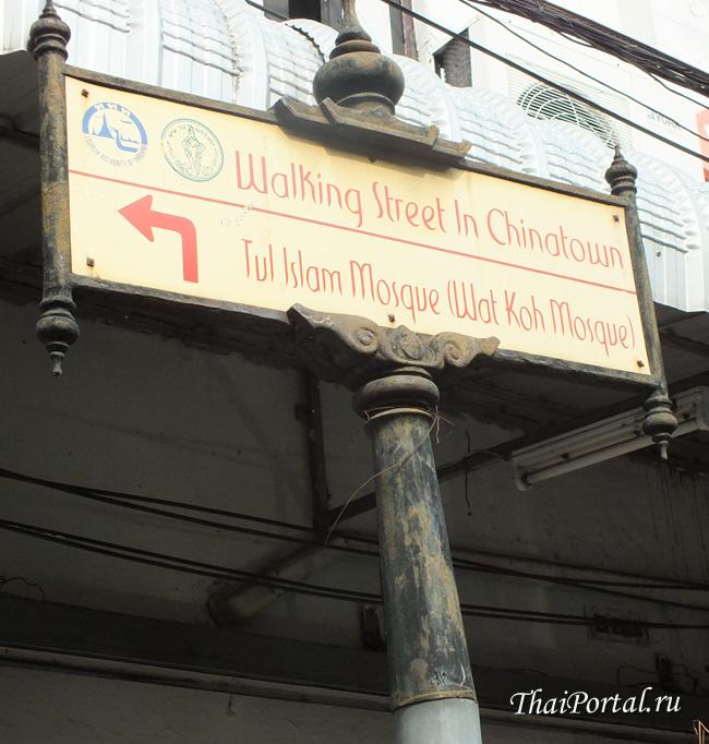 unofficial_bangkok_27