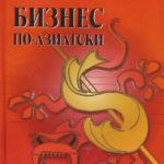 Бизнес по-азиатски: подборка книг на русском языке