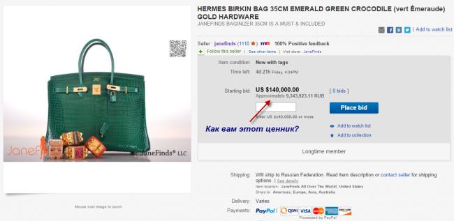 магазин на ебей, где продаются настоящие аутентичные сумки hermes birkin из кожи крокодила изумрудного цвета