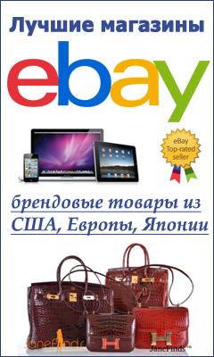Лучшие магазины ебей, список более 100 онлайн-магазинов на eBay с отличными отзывами и разнообразными товарами