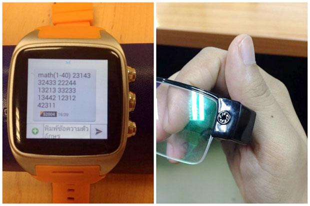 очки с замаскированной видео-камерой и умные часы, куда пересылались ответы на экзаменационные вопросы