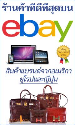 ร้านค้าที่ดีที่สุดบน eBay สินค้าแบรนด์จากอเมริกา ยุโรปและญี่ปุ่น