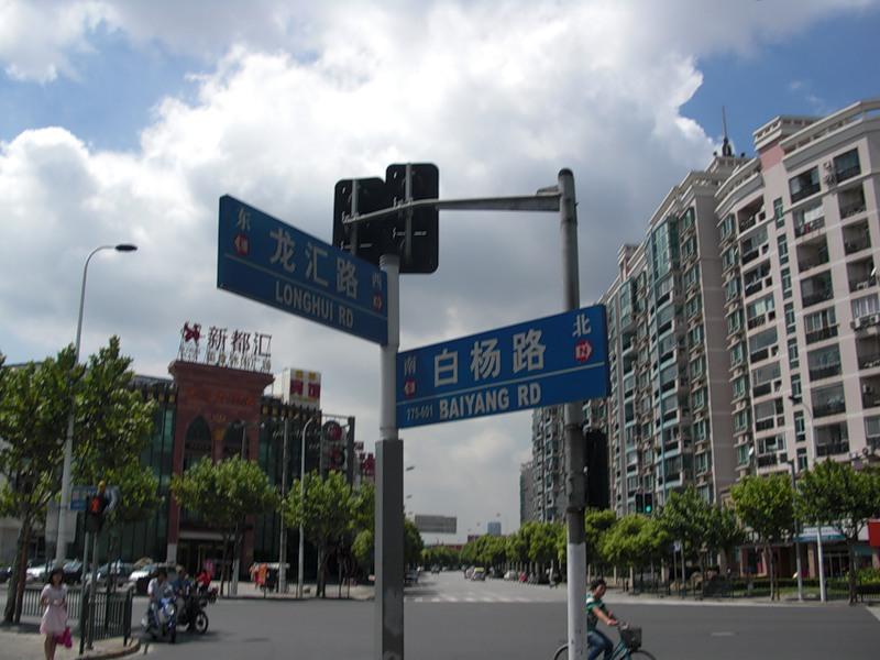 На улицах Шанхая всё продублировано на английском