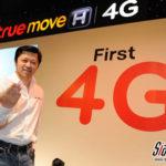 Первая сеть LTE в Таиланде запущена для коммерческой эксплуатации
