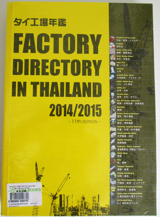 Thailand_Factory_Directory_2014-2015