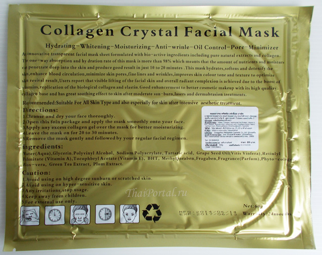 Collagen_Crystal_Facial_Mask_02