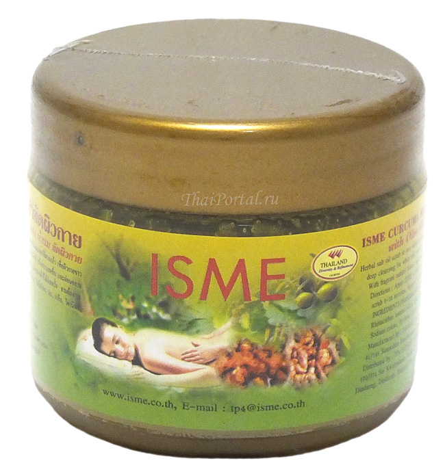 ISME_Curcuma_Herbal_Body_Scrub_SPA