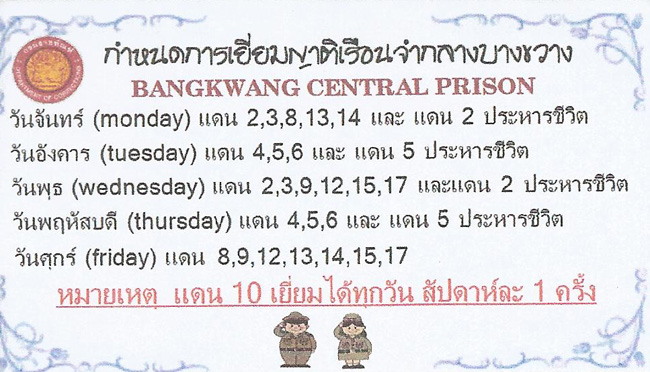 bangkwang_building_visiting_schedule