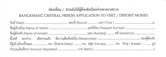 bangkwang_central_prison_application_to_visit_deposit_money_small