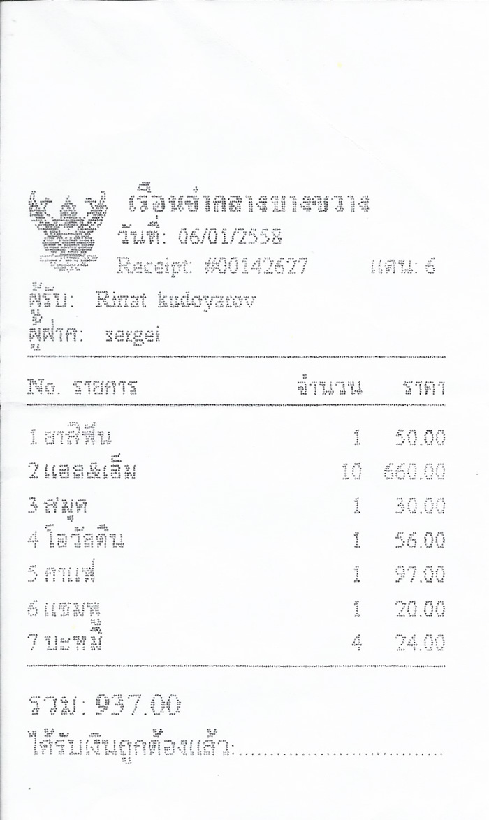 bangkwang_prison_buying_goods_for_inmate_receipt