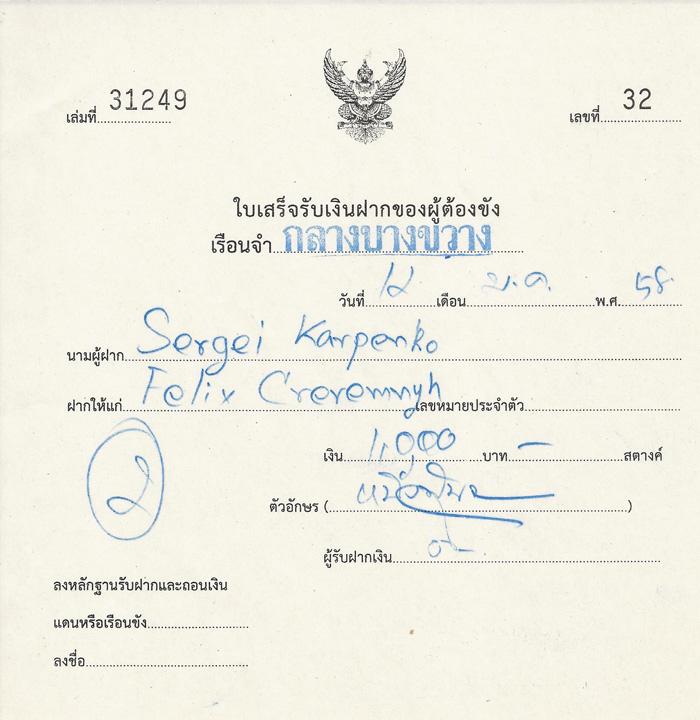 bangkwang_prison_money_deposit_receipt
