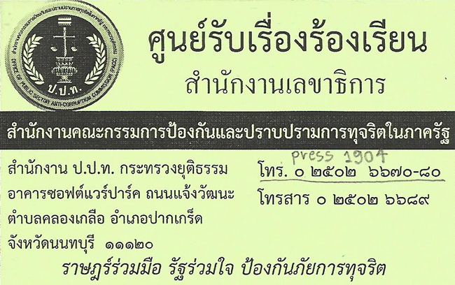 Public_Sector_Anti-Corruption_Comission_PACC_Thailand