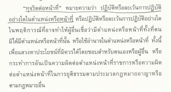bribery_in_thailand_pattaya