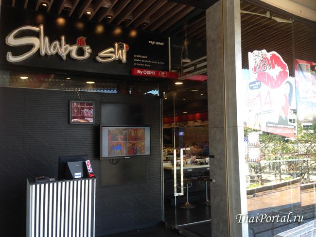 вход в один из ресторанчиков Shabushi на севере Бангкока, столицы Таиланда