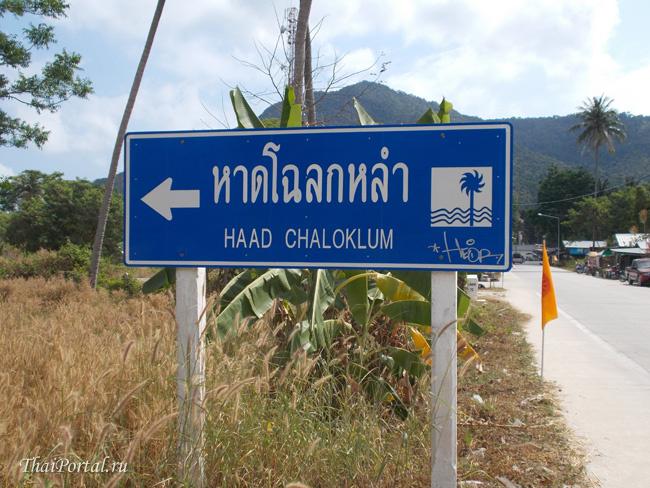 chaloklum_bay_03