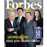 Богатейшие люди Таиланда: Топ-50