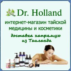 Интернет-магазин тайской медицины и тайской косметики Dr.Holland