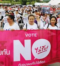 """тайская оппозиция призывает граждан Таиланда голосовать на референдуме против принятия новой конституции (Кампания """"Vote No!"""")"""