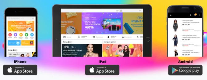 Мобильные приложения AliExpress для разных платформ