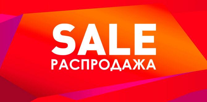 скидки и распродажи на Алиэкспресс
