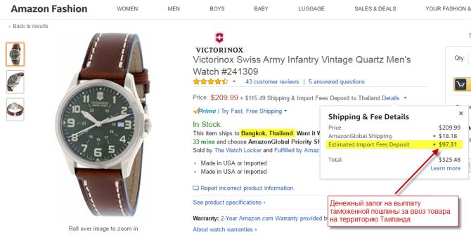 Магазин на Amazon начисляет при заказе товара  конскую таможенную пошлину для покупателей из Таиланда