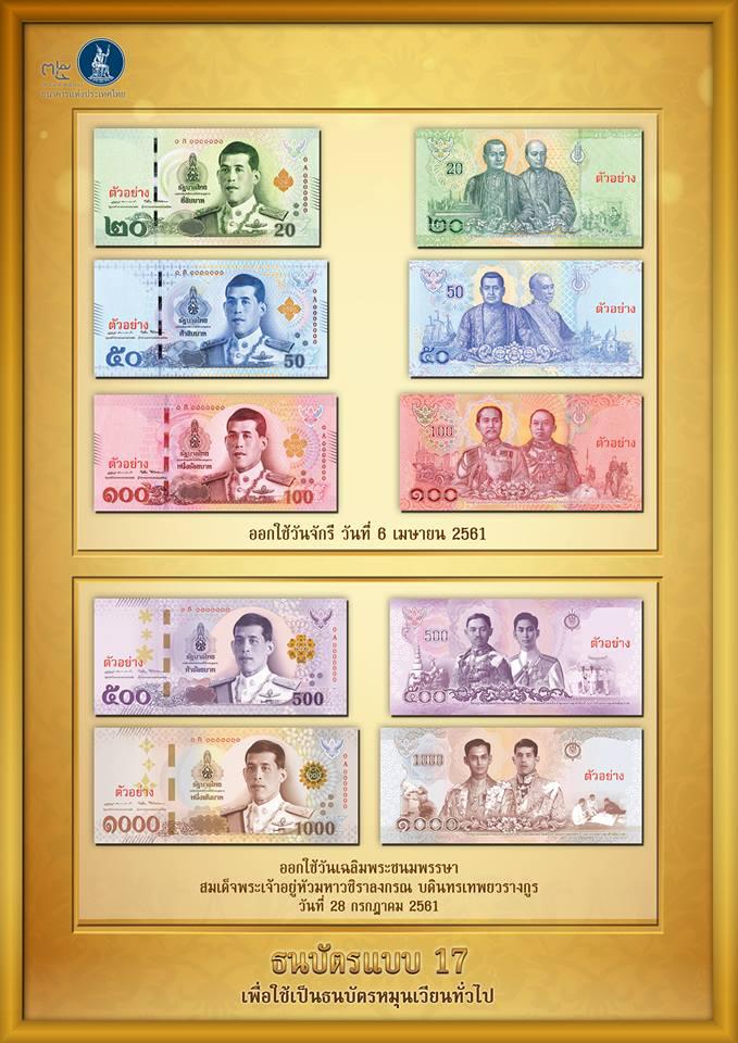 новые банкноты тайского бата и изображением нового тайского короля, которые ЦБ Таиланда вводит в обращение в стране с 6 апреля 2018 года и 28 июля 2018 года