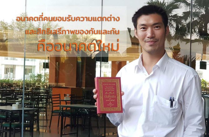 Танаторн Джуангрунгруангкит рекомендует всем тайцам прочесть книгу Дневник Анны Франк о нацизме и холокосте