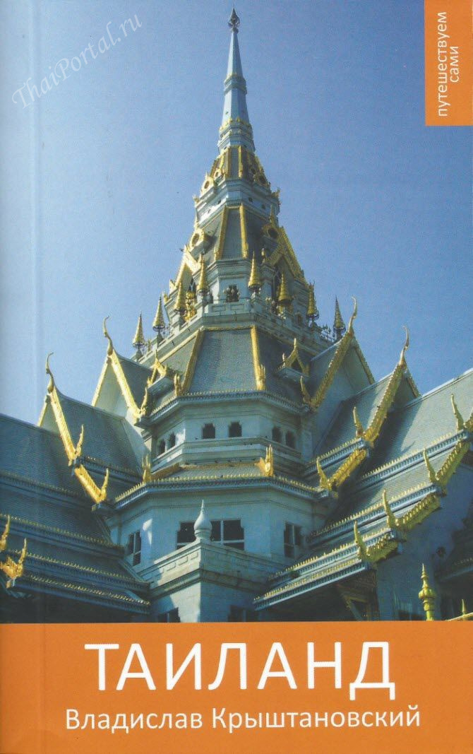 русскоязычный путеводитель по Таиланду от Владислава Крыштановского - скан обложки