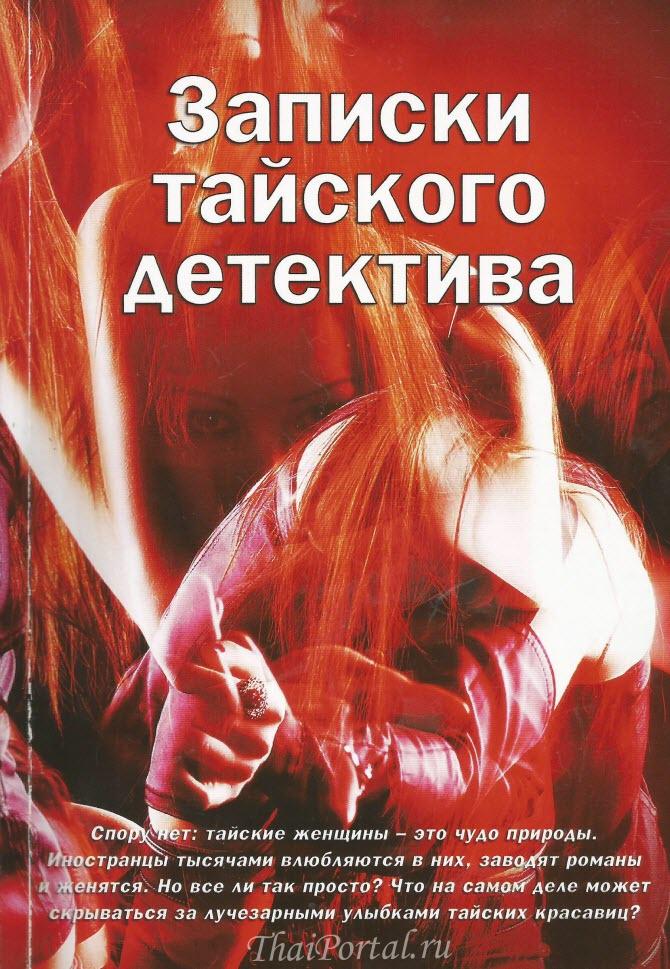 обложка русского издания книги Уоррена Олсона Записки тайского детектива