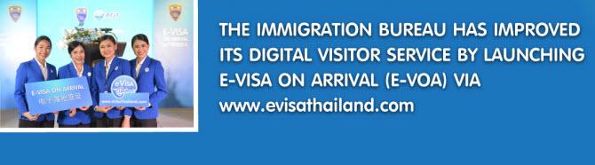 тайская электронная виза по прибытию доступна с февраля 2019 года