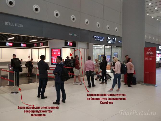 хотел деск в новом аэропорту Стамбула
