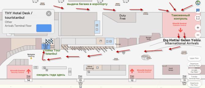 схема нахождения стойки регистрации Hotel Desk от Turkish Airlines после прилета в аэропорт Стамбула