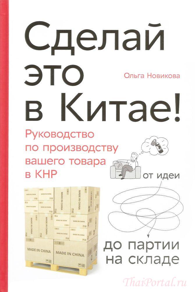 """обложка книги Ольги Новиковой """"Сделай это в Китае!"""" - о том, как производить свои товары в Китае и не обанкротиться в процессе"""
