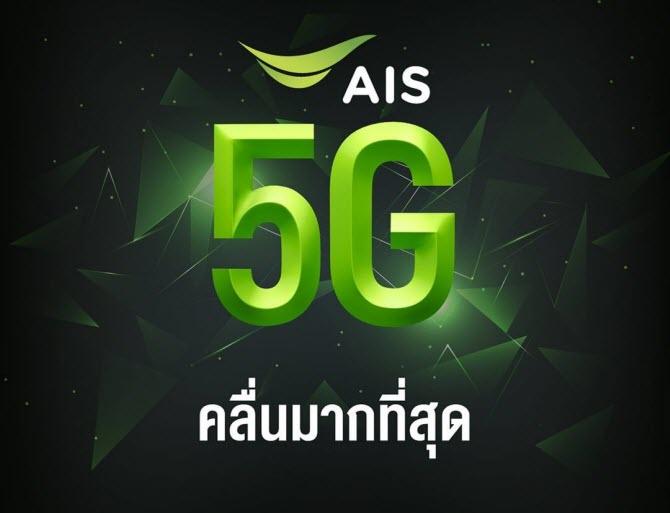 AIS первым из тройки мобильных операторов Таиланда запустит в стране мобильную связь пятого поколения 5G