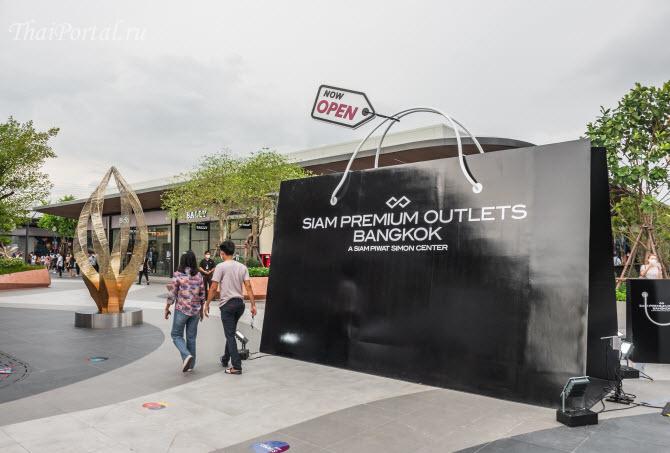 место для съемки селфи в Siam Premium Outlets Bangkok в десяти минутах езды от аэропорта Суварнабхуми в пригороде Бангкока, провинция Самутпракан