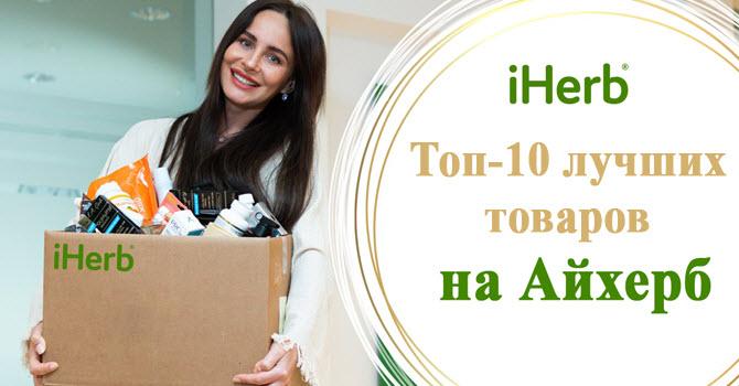 обзор топ-10 лучших товаров на iHerb